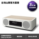 【大宗採購】Yamaha TSX-B237 桌上型音響 Qi無線充電 藍牙 USB CD FM APP控制(3入組)