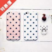 (現貨)iphone6/6s 星星 水彩 文青 簡約 軟殼 手機殼 手機套【娜娜香水美妝】