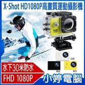 【免運+24期零利率】 全新 X-Shot HD1080P高畫質運動攝影機 1200萬像素