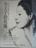 【書寶二手書T2/傳記_LEI】小王子的玫瑰_康綏蘿