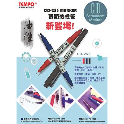 TEMPO 節奏 CD-253 細字雙頭油性筆(細+極細).黑