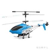 遙控飛機 遙控飛機直升機充電兒童成人耐摔防撞男孩無人機小飛機飛行器玩具 CP895【棉花糖伊人】