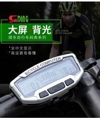 店長推薦▶順東YS智能高清全中文防水里程記錄儀自行車邁速表碼表大顯示屏