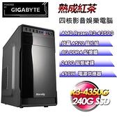 【南紡購物中心】技嘉平台【熟成紅茶】(R3-4350G/240G SSD/8G D4/450W)