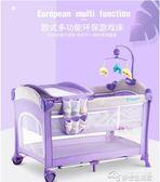 歐式嬰兒床 游戲床可折疊便攜式多功能兒童寶寶搖床尿布台YYJ  夢想生活家