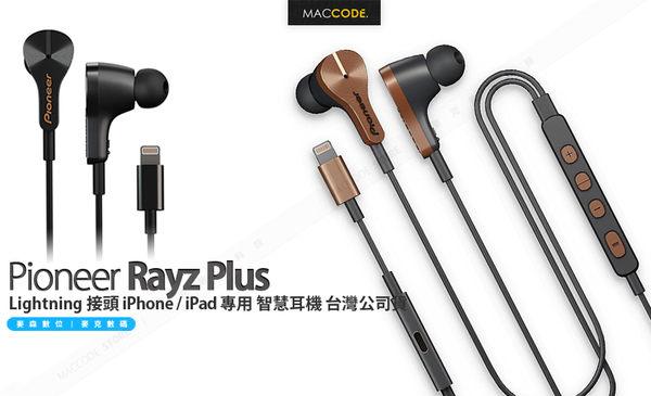 Pioneer Rayz Plus Lightning 接頭 iPhone /iPad專用 智慧耳機 台灣公司貨