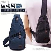 男士胸包青年韓版旅行水洗帆布包單肩斜跨包男學生時尚潮流運動包 雙十二全館免運