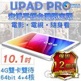 【現貨】全新 安博平板 UPAD2 PRO 4G 台灣 越獄 可插雙sim卡 SD卡 OTG隨身碟 第四台 哄娃神器 安博盒子