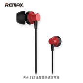 REMAX 金屬音樂通話耳機 立體聲重低音耳機 入耳式耳機 線控耳機 立體聲耳機 耳麥耳機