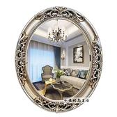 浴室鏡 歐式簡約橢圓浴室鏡地中海鏡復古鏡壁掛衛生間鏡裝飾衛浴鏡子防水 mks薇薇