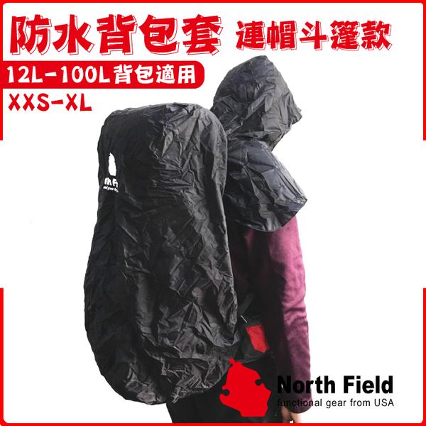 【North Field 美國 連帽式披肩防水背包套《黑》】背包套/防水套/背包雨衣/雨套