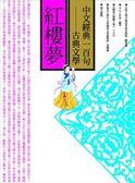 (二手書)中文經典100句:紅樓夢(特價不再折扣)