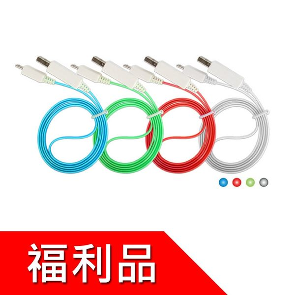 福利品 Micro USB傳輸充電LED發光線