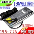 HP 19.5V,7.7A,150W (...