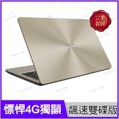 華碩 ASUS X542UN 金 240G SSD+1T 飆速雙碟版【送外接式燒錄機/i5 8250/15.6吋/MX150 4G/Fu-HD/Win10/Buy3c奇展】