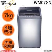 【Whirlpool惠而浦】7KG 創易直立式洗衣機 WM07GN