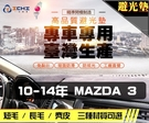 【短毛】10-14年 Mazda 3 避光墊 / 台灣製、工廠直營 / mazda3避光墊 mazda3 避光墊 mazda3 短毛 儀表墊