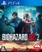 預購2019/1/25 PS4 惡靈古堡 2 重製版 BIOHAZARD RE:2 純日版