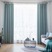窗簾北歐簡約風格窗簾遮光布臥室高檔大氣棉麻 現代穿簾客廳成品輕奢【全館免運八五折】