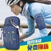 降價三天-手機臂套男女通用款運動手機腕包戶外多功能臂袋防水便攜臂包