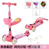 滑板車 兒童1-2-3-6-12歲三合一可坐男女孩溜溜車寶寶滑滑車踏板車 mks生活主義