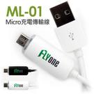 Flyone ML-01 micro USB USB 1.2米 正反插智慧充電 傳輸線 充電線