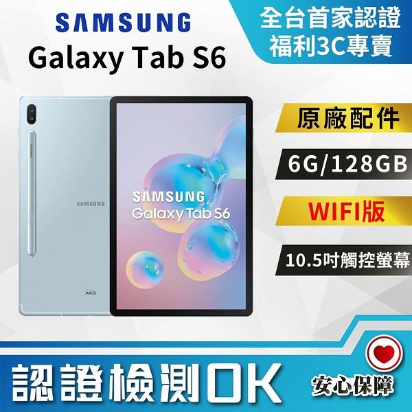 【創宇通訊│福利品】S級9成新上 SAMSUNG Galaxy Tab S6 WIFI版 128GB 10.5吋平板