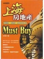 二手書博民逛書店 《上海房地產MUST BUY》 R2Y ISBN:9578370369│方宗廉