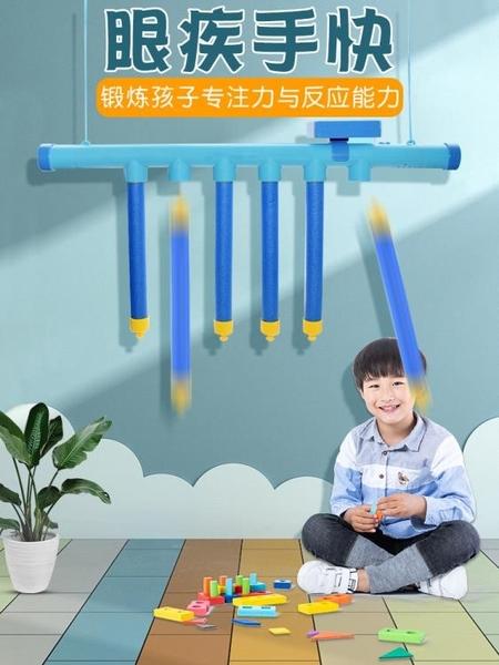 感統訓練器材兒童家用眼疾手快抓棍機戶外運動室內親子玩具體能ATF 格蘭小鋪