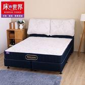 買就送禮券 床的世界 BL5 天絲針織雙人加大獨立筒床墊/上墊 6×6.2尺