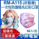 【3期零利率】預購 RM-A115 一次性防護極光幻彩口罩 50入/包 3層過濾 熔噴布 高效隔離汙染 (非醫療)