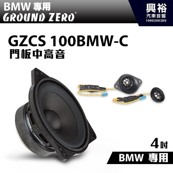 【GROUND ZERO】德國零點 GZCS 100BMW-C BMW專用 門板中高音
