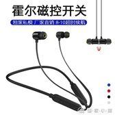 磁吸藍芽耳機 無線藍芽耳機 霍爾磁吸0秒開關機掛脖入耳式運動藍芽耳機 優家小鋪