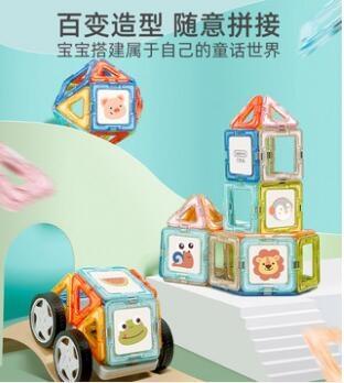3-6歲男女孩益智拼裝玩具
