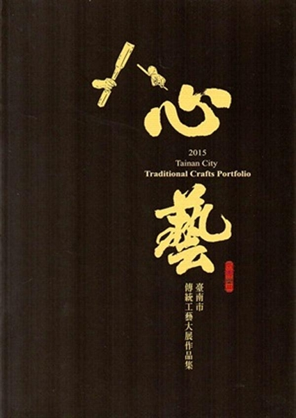 (二手書)心藝:臺南市傳統工藝大展作品集