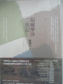 【書寶二手書T1/一般小說_BX7】福爾摩沙三族記_陳耀昌