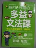 【書寶二手書T1/語言學習_HGX】睡前5分鐘的多益文法課(免費附贈虛擬點讀筆App)_Raymond Tsai