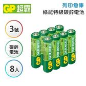 GP超霸 3號 綠能特級 碳鋅電池4入(2組)