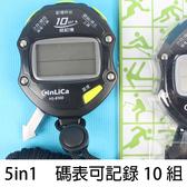 CINLICA 5合1多功能電子碼錶 HS-8100 10組記錄/一個入{促250)(碼表 時鐘 鬧鈴 倒數器 計數器)1/100秒