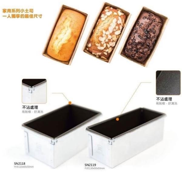 【甜手手】【SN2118】台灣製 三能 水果條 不沾模具 土司模 麵包模 磅蛋糕模 SN2119