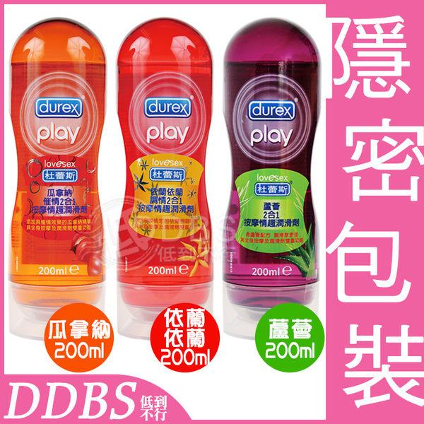 DUREX 杜蕾斯 二合一 按摩潤滑液 200ml (蘆薈/依蘭依蘭/瓜拿納)【DDBS】