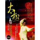 全民生活運動系列-太極氣功二十二式DVD...