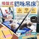 吸盤式貓咪吊床 最大承重5KG 貓睡床 寵物床 吸盤吊床 曬太陽貓床【YX0113】《約翰家庭百貨
