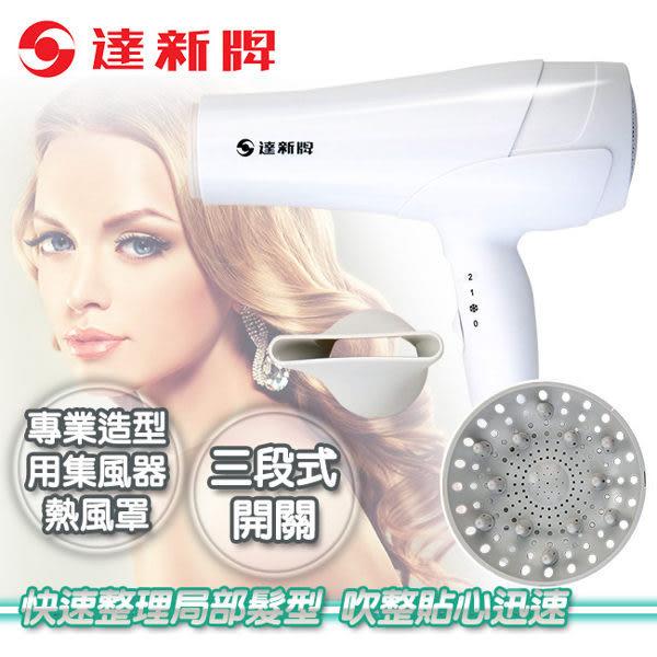 【達新牌】吹風機 專業 造型吹風機 ( 附烘罩 ) 白色 (TS-53)《Life Beauty》