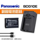 【電池套餐】BCG10E 副廠電池+充電器 1鋰1充 DMW-BCG10 EXM P牌 國祭 (PN-010)