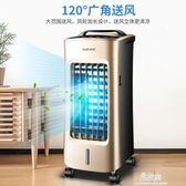 220V  空調扇冷暖兩用制冷器家用小型空調水冷風機冷氣機冷風扇igo      易家樂