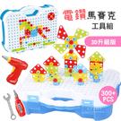 3D立體電鑽馬賽克工具組300PCS 拼圖 積木 玩具 幾何拼貼玩具 工程玩具