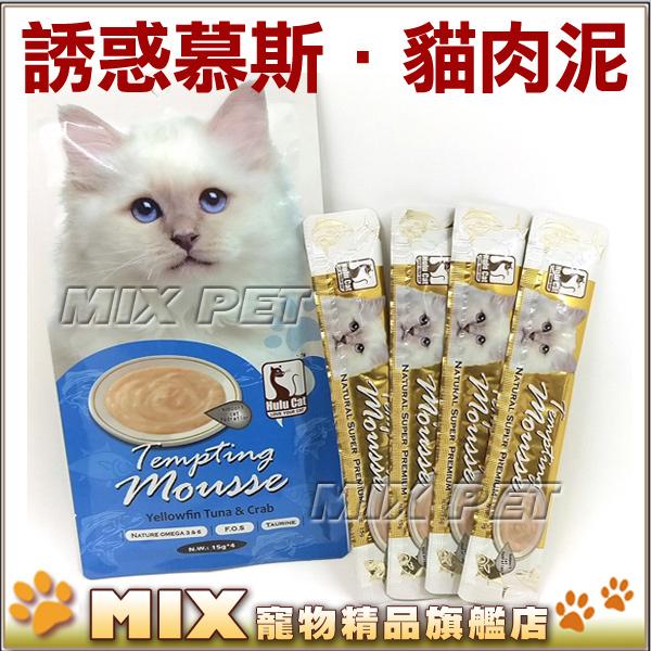 ◆MIX米克斯◆誘惑的慕斯肉泥【單包】內含4小袋,是湯包也是罐頭更是零食,貓愛吃,雞肉泥