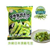 【古坑】有機鹽味毛豆300G/包 #日本外銷指定頂級毛豆