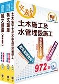【鼎文公職】6U63 中油公司招考(土木類)精選題庫套書(不含測量概要)